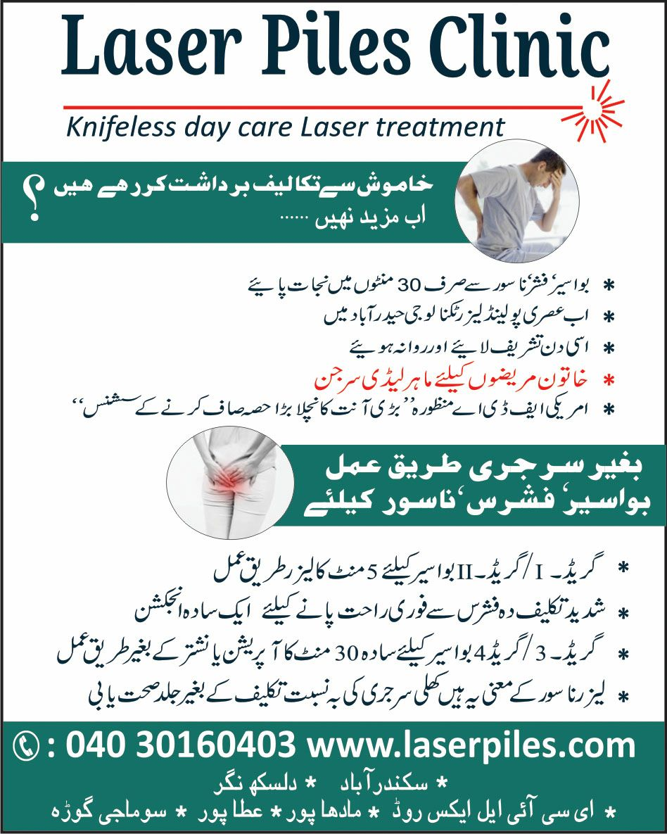Best Laser Piles Clinic Hyderabad Urdu